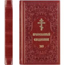 Ежедневник православный