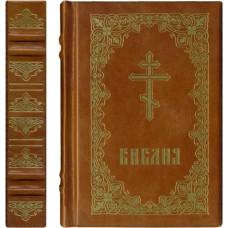 Библия | Б10 БЗ
