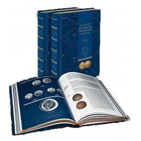 История денежного обращения России в 2-х томах. Твердый переплет