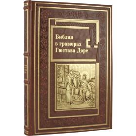 Библия в гравюрах Гюстава Доре | Б20 БЗ